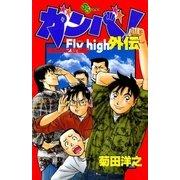 ガンバ! Fly high外伝(小学館) [電子書籍]