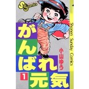 がんばれ元気 1(小学館) [電子書籍]
