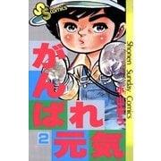 がんばれ元気 2(少年サンデーコミックス) [電子書籍]