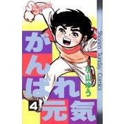 がんばれ元気 4(少年サンデーコミックス) [電子書籍]