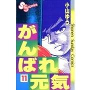 がんばれ元気 11(少年サンデーコミックス) [電子書籍]
