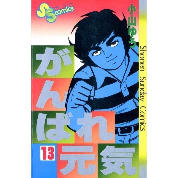 がんばれ元気 13(少年サンデーコミックス) [電子書籍]