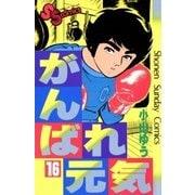 がんばれ元気 16(少年サンデーコミックス) [電子書籍]