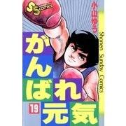 がんばれ元気 19(少年サンデーコミックス) [電子書籍]