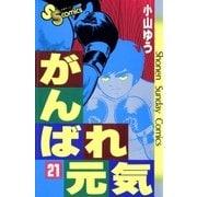 がんばれ元気 21(少年サンデーコミックス) [電子書籍]
