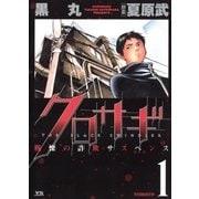 クロサギ 1-戦慄の詐欺サスペンス(ヤングサンデーコミックス) [電子書籍]