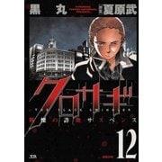 クロサギ 12-戦慄の詐欺サスペンス(ヤングサンデーコミックス) [電子書籍]
