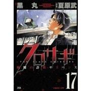 クロサギ 17-戦慄の詐欺サスペンス(ヤングサンデーコミックス) [電子書籍]
