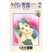 ケイリン野郎 周と和美のラブストーリー 2(小学館) [電子書籍]