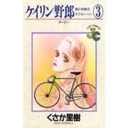 ケイリン野郎 周と和美のラブストーリー 3(小学館) [電子書籍]