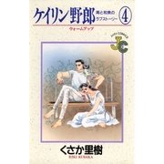 ケイリン野郎 周と和美のラブストーリー 4(小学館) [電子書籍]