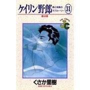 ケイリン野郎 周と和美のラブストーリー 31(小学館) [電子書籍]