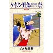 ケイリン野郎 周と和美のラブストーリー 32(小学館) [電子書籍]
