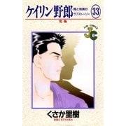 ケイリン野郎 周と和美のラブストーリー 33(小学館) [電子書籍]