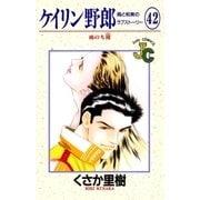 ケイリン野郎 周と和美のラブストーリー 42(小学館) [電子書籍]