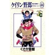 ケイリン野郎 周と和美のラブストーリー 44(小学館) [電子書籍]