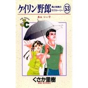 ケイリン野郎 周と和美のラブストーリー 53(小学館) [電子書籍]