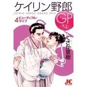 ケイリン野郎GP 4(ジュディーコミックス) [電子書籍]