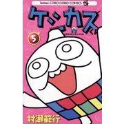 ケシカスくん 5(てんとう虫コロコロコミックス) [電子書籍]