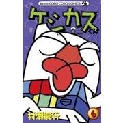 ケシカスくん 6(コロコロドラゴンコミックス) [電子書籍]