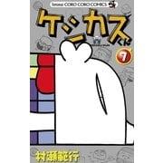 ケシカスくん 7(コロコロドラゴンコミックス) [電子書籍]