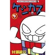ケシカスくん 9(てんとう虫コロコロコミックス) [電子書籍]