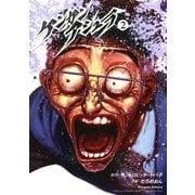 ケンガンアシュラ 2(裏少年サンデーコミックス) [電子書籍]