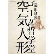 ゴーダ哲学堂 空気人形(ビッグコミックス) [電子書籍]