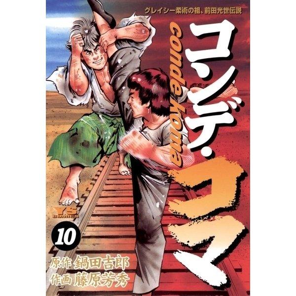 コンデ・コマ 10(小学館) [電子書籍]