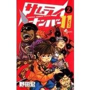 サムライナンバー11 2(少年サンデーコミックス) [電子書籍]