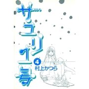 サユリ1号 4(小学館) [電子書籍]