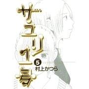 サユリ1号 5(小学館) [電子書籍]