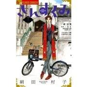 さんすくみ 3(フラワーコミックス) [電子書籍]
