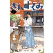 さんすくみ 4(フラワーコミックス) [電子書籍]