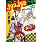 ジャジャ 6(サンデーGXコミックス) [電子書籍]