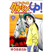 じゃじゃ馬グルーミン★UP 4(小学館) [電子書籍]