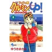 じゃじゃ馬グルーミン★UP 6(小学館) [電子書籍]