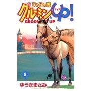じゃじゃ馬グルーミン★UP 8(小学館) [電子書籍]