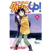 じゃじゃ馬グルーミン★UP 10(小学館) [電子書籍]