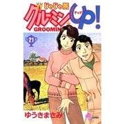 じゃじゃ馬グルーミン★UP 21(小学館) [電子書籍]
