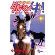 じゃじゃ馬グルーミンUP 24(少年サンデーコミックス) [電子書籍]