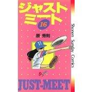 ジャストミート 16(小学館) [電子書籍]