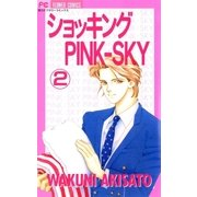 ショッキングPINK-SKY 2(小学館) [電子書籍]