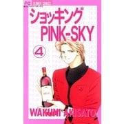ショッキングPINK-SKY 4(小学館) [電子書籍]