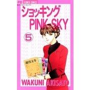 ショッキングPINK-SKY 5(小学館) [電子書籍]