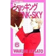 ショッキングPINK-SKY 6(小学館) [電子書籍]