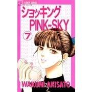 ショッキングPINK-SKY 7(小学館) [電子書籍]