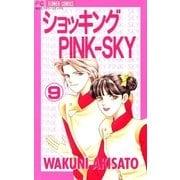 ショッキングPINK-SKY 9(小学館) [電子書籍]
