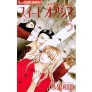 スイートオアシス 5(フラワーコミックス) [電子書籍]