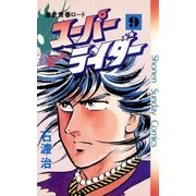 スーパーライダー(9)(少年サンデーコミックス) [電子書籍]